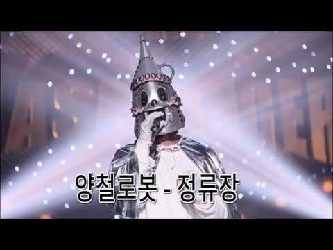복면가왕 양철로봇신용재   정류장