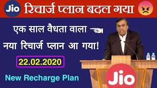 Jio new annual recharge plan | Jio New recharge plan | Reliance jio annual old recharge plan change