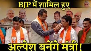 गुजरात में कांग्रेस छोड़कर अल्पेश ठाकोर ने थामा BJP का दामन । INDIA NEWS VIRAL