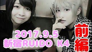 2017.9.5 新宿RUIDOK4での ライブ映像です! 『いとチャン』では 伊藤歩...