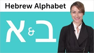 Learn Hebrew Writing #1 - Hebrew Alphabet Made Easy: Alef and Beit(Click here to get our FREE App & More Free Lessons at HebrewPod101: http://www.HebrewPod101.com/video Learn Hebrew with HebrewPod101.com!, 2012-07-10T02:08:56.000Z)