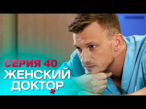 ЖЕНСКИЙ ДОКТОР-4 | СЕРИЯ 40