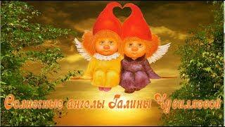 Рыжеволосое чудо Солнечные ангелы Галины  Чувиляевой