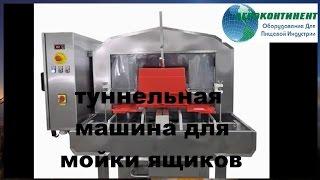 туннельная машина для мойки ящиков 140, 240 и 450 ящиков  час(, 2016-06-15T18:59:23.000Z)