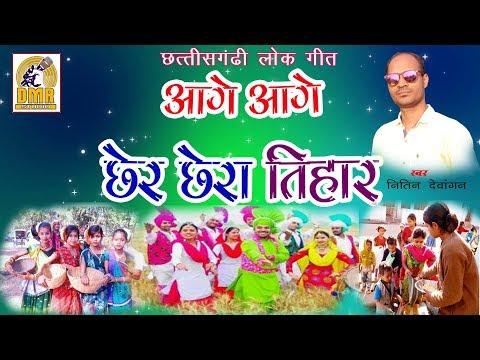 नितिन देवांगन - Aage Chher Chhera Tihar | छेर छेरा गीत |  song | New Chhattisgarhi Geet 2019