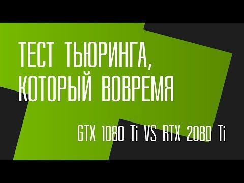 GTX vs RTX. Тест Тьюринга, который вовремя