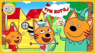Три Кота Кукольный домик. Новая игра для детей. Посмотри, где живут Карамелька, Коржик и Компот