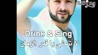 Wadi3 Mrad Karaoke - 7abib El Malayin Wvocal.flv