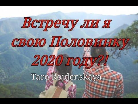 Встречу ли я в 2020 году свою половинку, мужа, жену? Найду ли пару? Таро расклад #тарополовинка