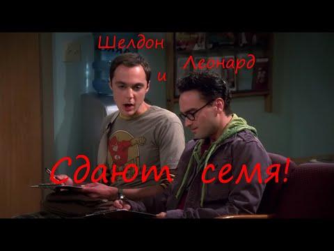 Теория большого взрыва: Леонард и Шелдон сдают семя!!!