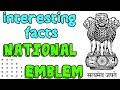 National Emblem Of India       Interesting Fact About National Emblem Of India  #Ashokachakar