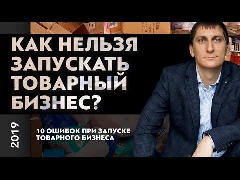 Как нельзя запускать товарный бизнес? 10 ошибок при запуске товарного бизнеса | Александр Федяев