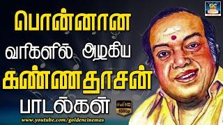 Kannadasan Songs | Kannadasan Hits