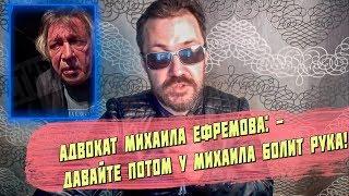 Ефремов Михаил ДТП Адвокат сказал у Михаила Болит голова давайте потом