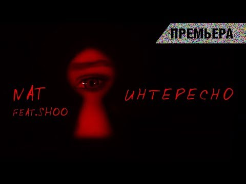 NAT Feat. Shoo — Интересно