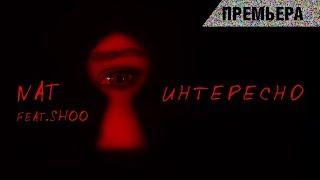 Смотреть клип Nat Feat. Shoo - Интересно
