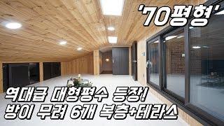 [No.232] 방이 무려 6개 역대급 대형평수의 경기도광주복층빌라 (분양완료)