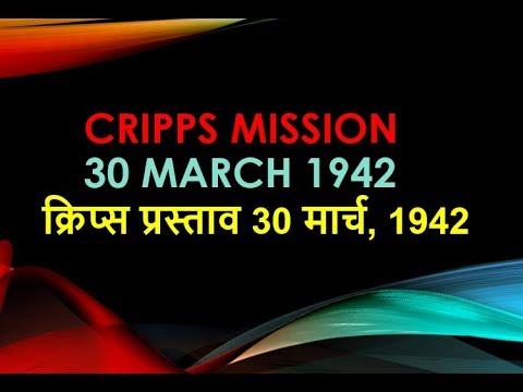 CRIPPS' MISSION, 30th MARCH 1942 [UPSC/SSC CGL/STATE PSC/ NDA/CDS/OTHER GOVERNMENT EXAMS]
