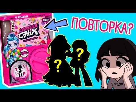 НЕУЖЕЛИ ПОВТОРКА? Распаковка и обзор куклы-сюрприз Capsule Chix
