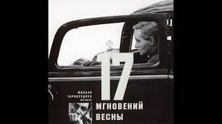 Микаэл Таривердиев [Mikael Tariverdiev] – 17 Мгновений Весны [17 Moments of Spring] ( 1996)
