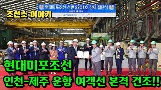 [CC한글자막]조선소 현대미포조선 '인천-제주 …