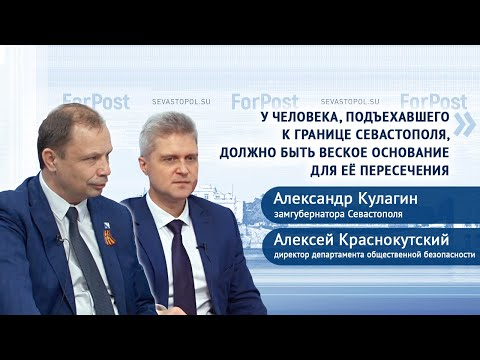О ковид-ситуации в Севастополе — замгубернатора и глава департамента общественной безопасности