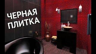 Черная плитка в ванной и туалете - Мрачно как в гробу? | Black tiles in the bathroom and toilet