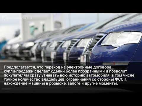 Электронные договоры купли-продажи авто появятся в 2020 году