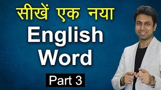 English Word with Meaning 03 | Awal