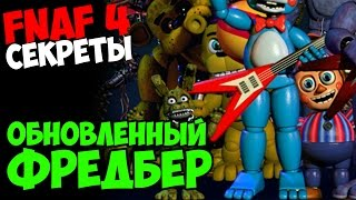 - Five Nights At Freddy s 4 НОВЫЙ ФРЕДБЕР НА ТИЗЕРЕ