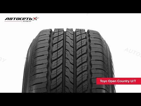 Обзор летней шины Toyo Open Country U/T ● Автосеть ●
