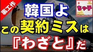 韓国との軍事取引を米国が完全停止!『作戦成功w』政府のへっぽこ具合にブチギレの韓国民www thumbnail