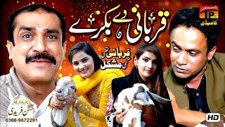 Qurbani De Bakre | Akram Nizami | TP Comedy