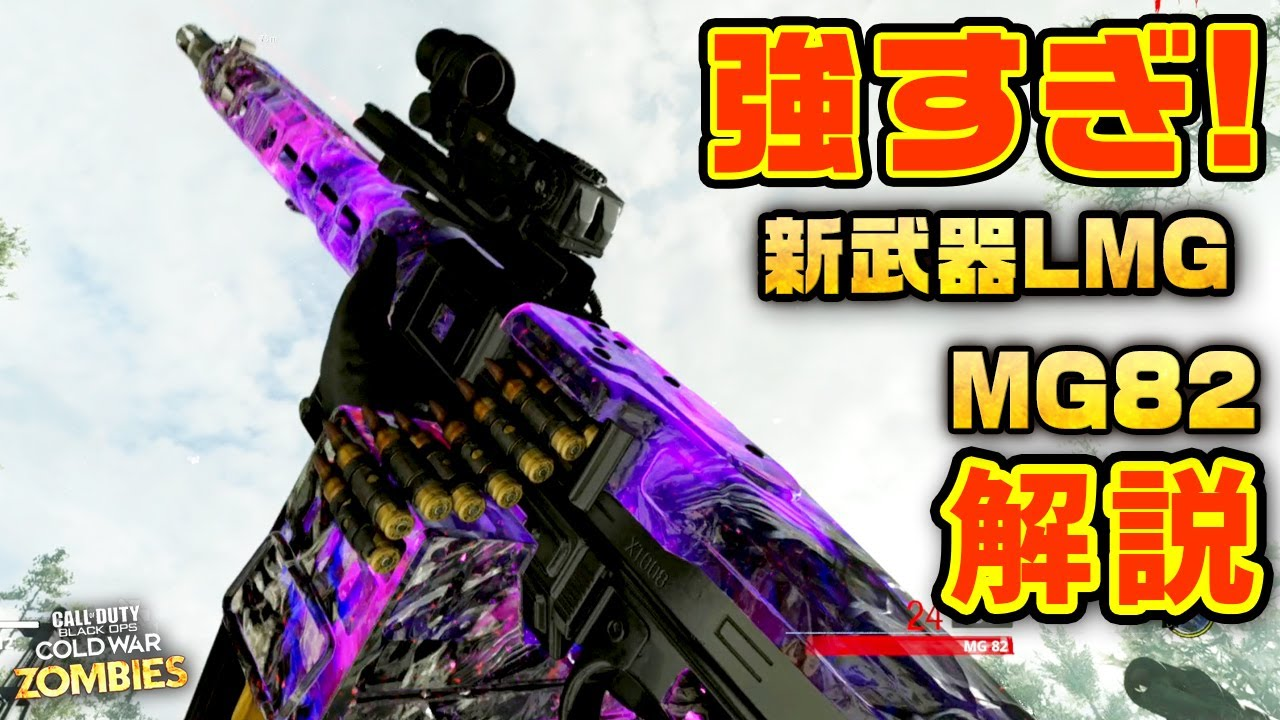 爆速すぎてゾンビでも強すぎ!新武器LMG MG82 CoD:BOCWゾンビ 解説