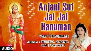 anjani sut jai jai hanuman bhajan i pushpa anand i veer hanumana i full audio song