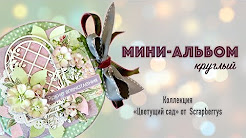 "Mix – Scrapbooking / Review of the round mini-album ""Blooming Garden"" / ""In Bloom"" Scrapberry's [EVASAFO]"