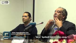 بالفيديو| يوسف زيدان: الخلافة الإسلامية خرافة