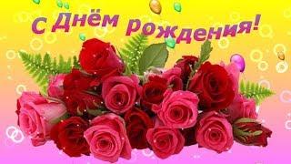 Поздравление с днем рождения. Как трогательно поздравить с Днем рождения!