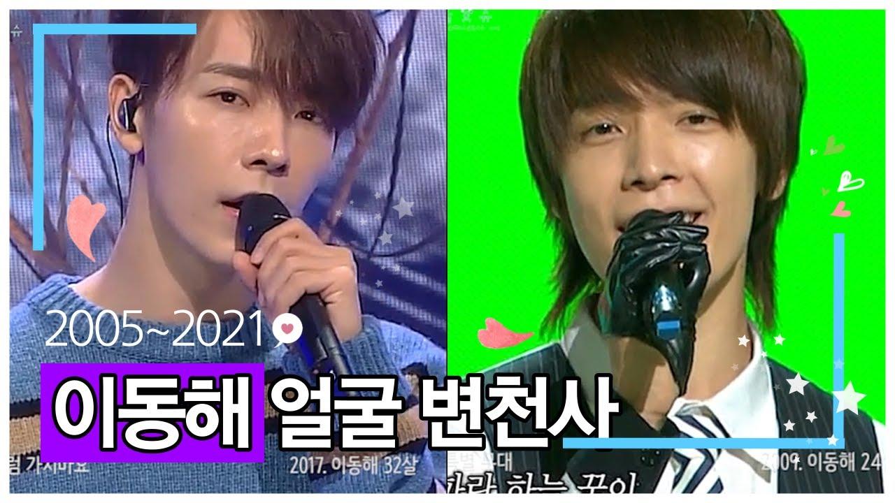변함없이 잘생긴 이동해 얼굴 변천사 (20살~36살) / 2005 ~ 2021