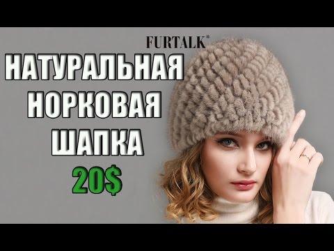 норковая шапка за 20 меховая женская шапка из китая Youtube