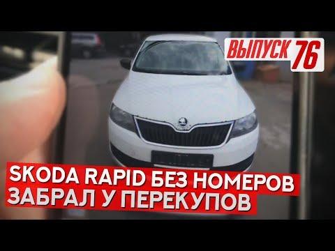 Skoda Rapid со страховой в родной краске)) Жесточайшее логово перекупов!