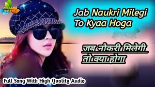 Jab Naukri Milegi   Mr.& Mrs. Khiladi 1997  Kumar Sanu   Akshay Kumar   90s Hindi Romantic Songs
