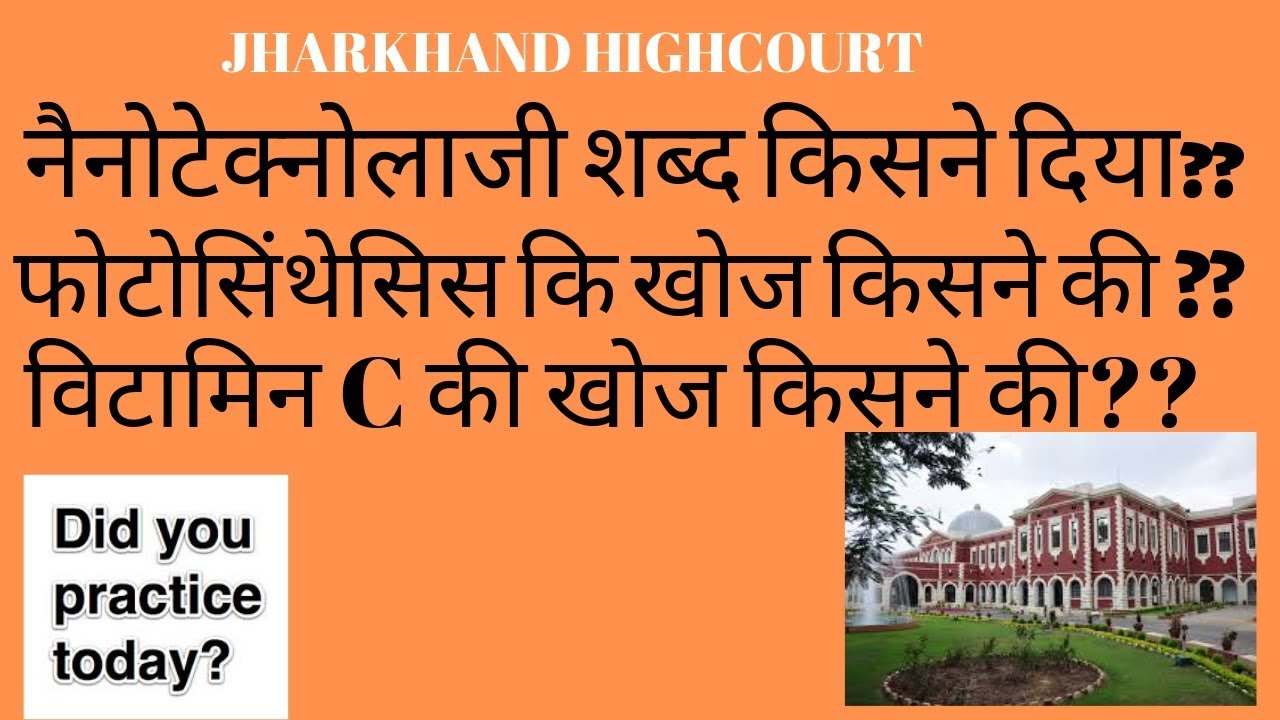 JHARKHAND HIGH COURT ASSISTANT GENERAL KNOWLEDGE DAY-6