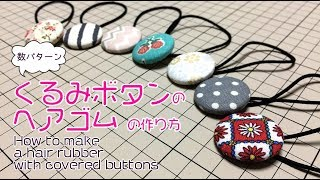 DIY くるみボタンのヘアゴムの作り方 How to make covered button's hair rubber|Hoshimachi thumbnail