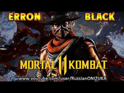 Mortal Kombat 11 - ERRON BLACK IS BACK - СЛИТ В АЧИВКАХ??? thumbnail