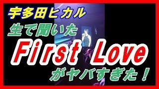Hikaru Utada Laughter in the Dark Tour 2018 2018.11.23 名古屋ガイシ...
