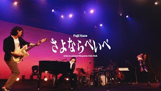 Fujii Kaze - SAYONARA Baby at Okayama Civic Hall