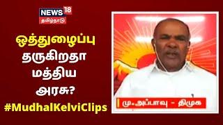 Tamil Debate Show : மாநிலங்களுக்கு ஒத்துழைப்பு தருகிறதா மத்திய அரசு? | Mudhal Kelvi