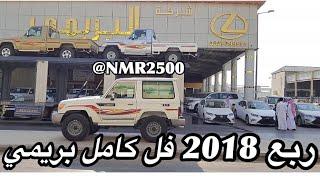 ربع 2018 بريمي وصل معارض الرياض  فل كامل