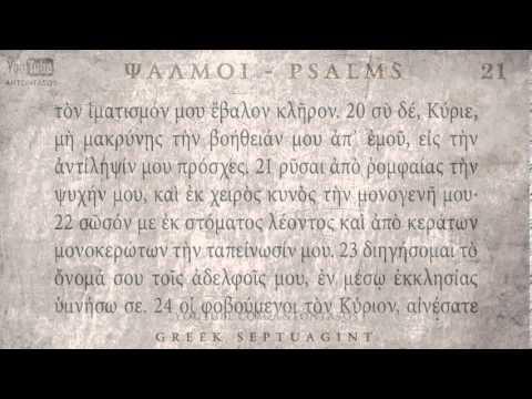 PSALM 21 ΨΑΛΜΟΣ ΚΑ' [Ο'] [SEPTUAGINT] [AUDIO TEXT]